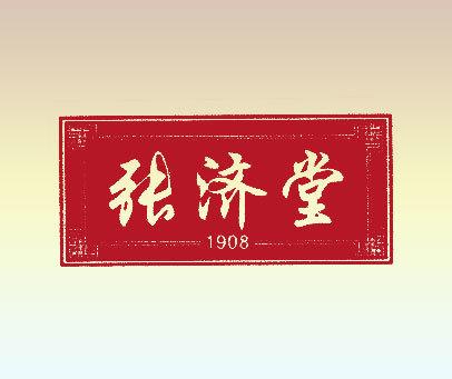 张济堂 1908