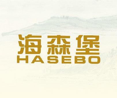 海森堡 HASEBO