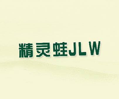 精灵蛙  JLW