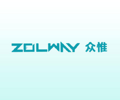 ZOLWAY 众惟