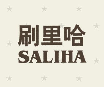 刷里哈;SALIHA