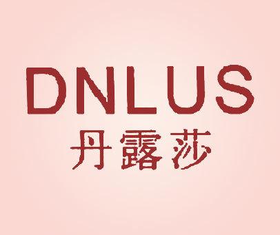 丹露莎 DNLUS