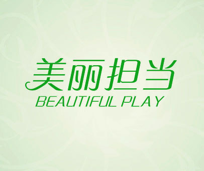 美丽担当 BEAUTIFUL PLAY