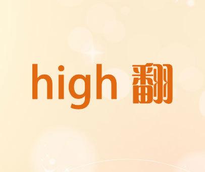 HIGH 翻
