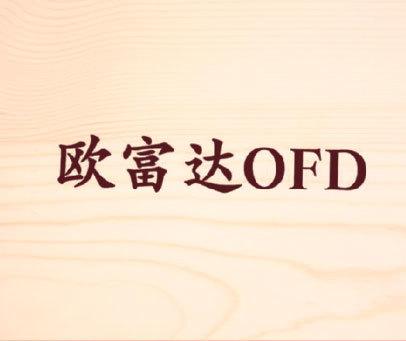 欧富达  OFD