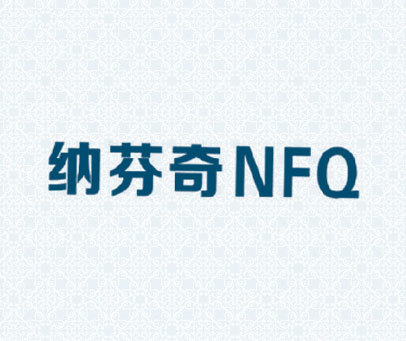 纳芬奇 NFQ