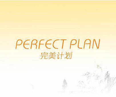 完美计划  PERFECT PLAN