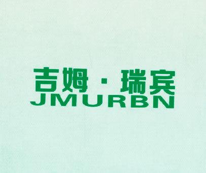 吉姆瑞宾  JMURBN