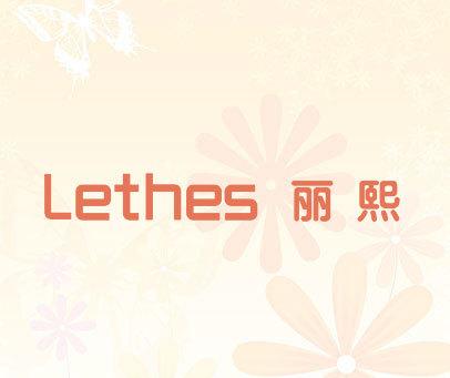 丽熙 LETHES