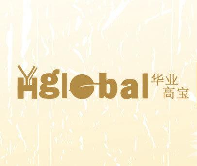 华业高宝-HYGLOBAL