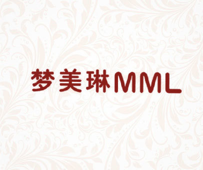 梦美琳  MML