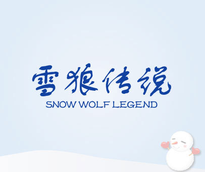 雪狼传说 SNOW WOLF LEGEND