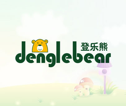 登乐熊 DENGLEBEAR