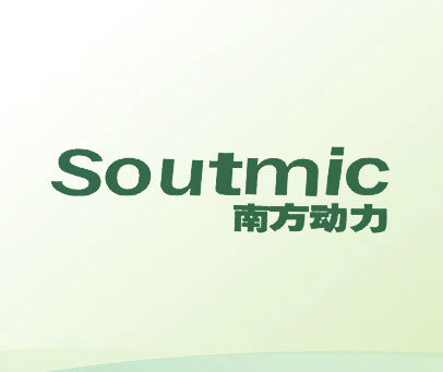 南方动力 SOUTMIC