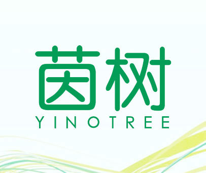 茵树 YINOTREE