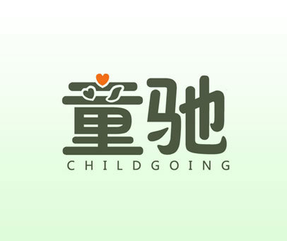 童驰 CHILDGOING