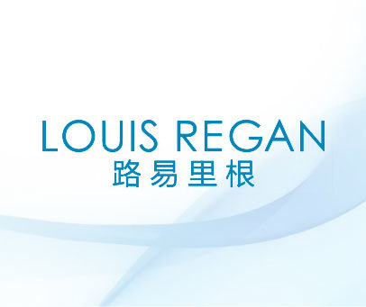 路易里根 LOUIS REGAN