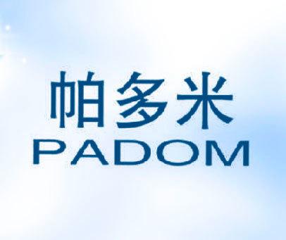 帕多米 PADOM