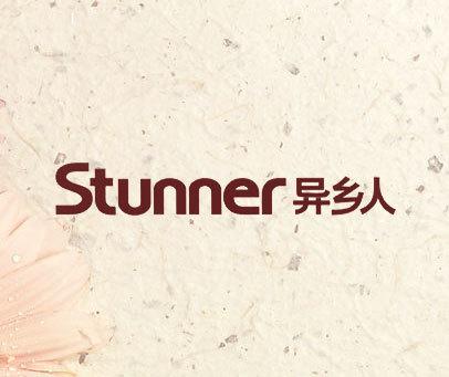 异乡人-STUNNER