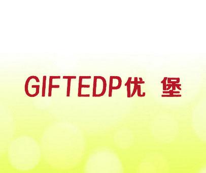 优堡 GIFTEDP