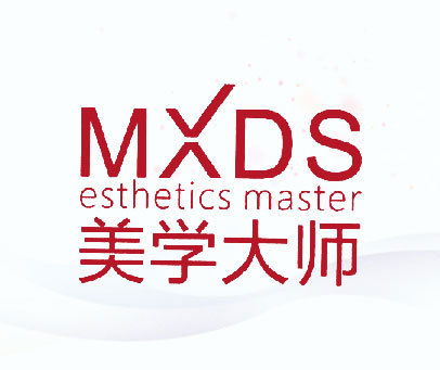 美学大师-MXDS ESTHETICS MASTER