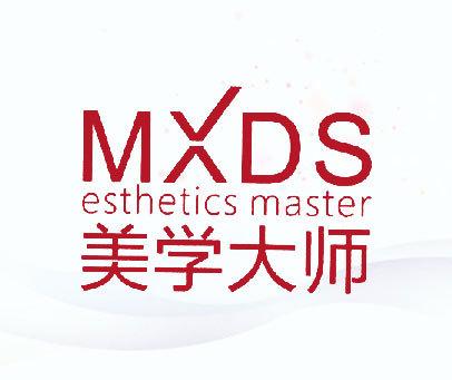 美学大师 MXDS ESTHETICS MASTER