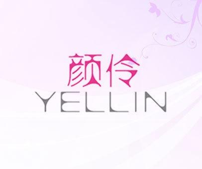 颜伶 YELLIN