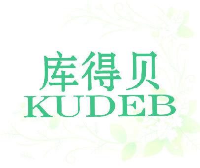 库得贝 KUDEB
