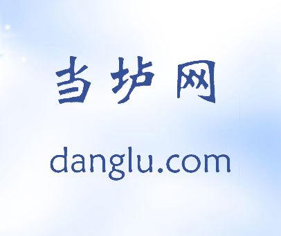 当垆网-DANGLU.COM