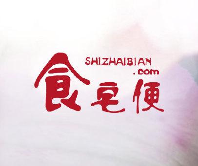 食宅便 -SHIZHAIBIAN.COM