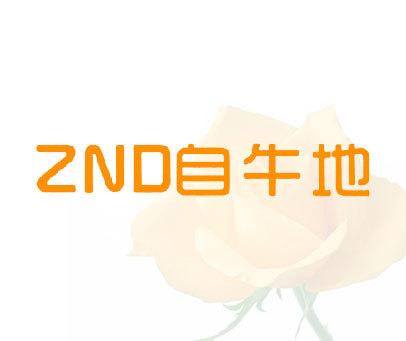 自牛地 ZND