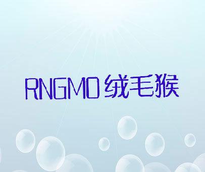 绒毛猴 RNGMO