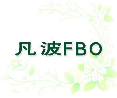 凡波  FBO