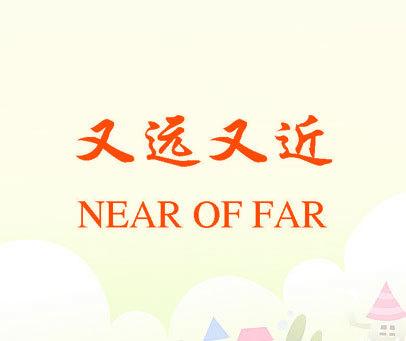 又远又近 NEAR OF FAR