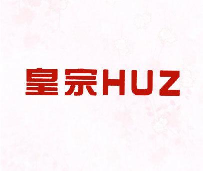 皇宗  HUZ