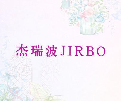 杰瑞波  JIRBO