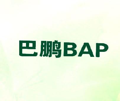 巴鹏  BAP