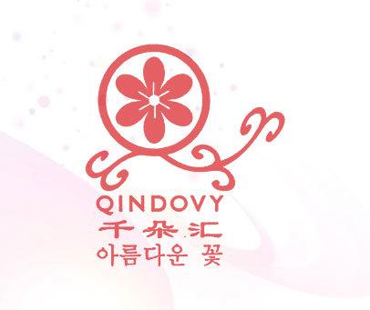 千朵汇-QINDOVY