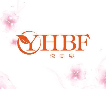 悦美泉-HBF