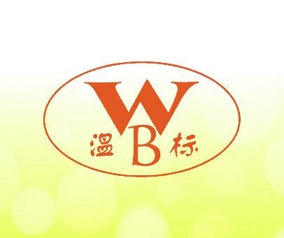 温标-WB