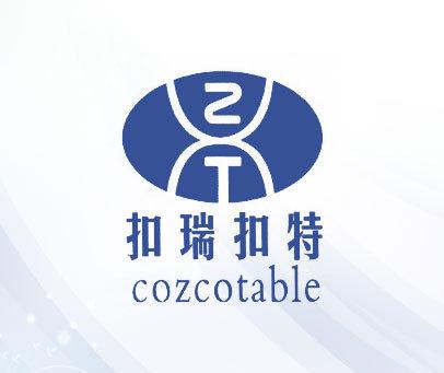 扣瑞扣特 COZCOTABLE ZT