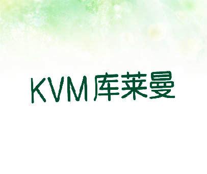 库莱曼  KVM