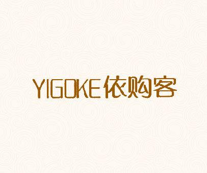 依购客  YIGOKE