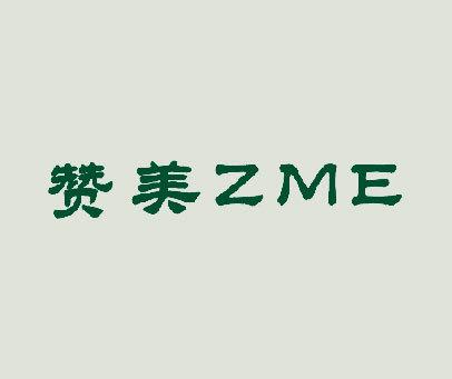 赞美  ZME