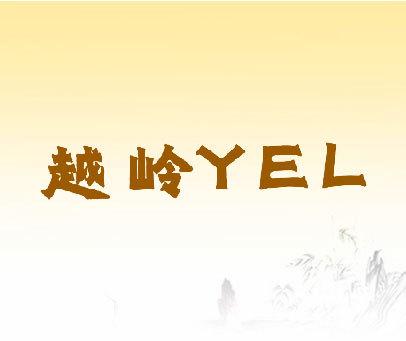 越岭  YEL