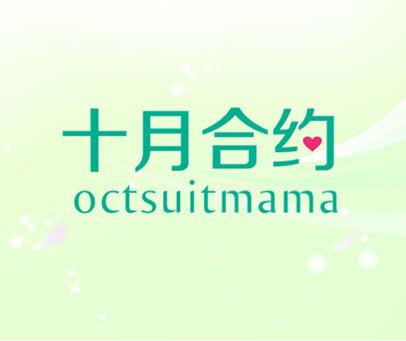 十月合约 OCTSUITMAMA