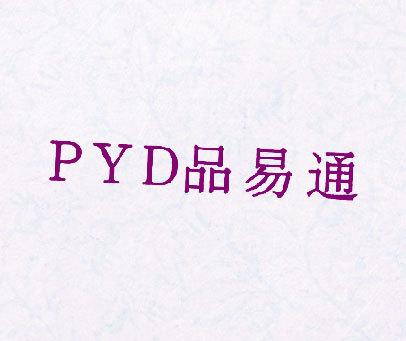 品易通  PYD