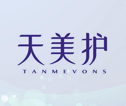 天美护 TANMEVONS
