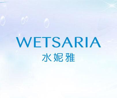 水妮雅 WETSARIA
