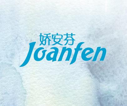 娇安芬 JOANFEN
